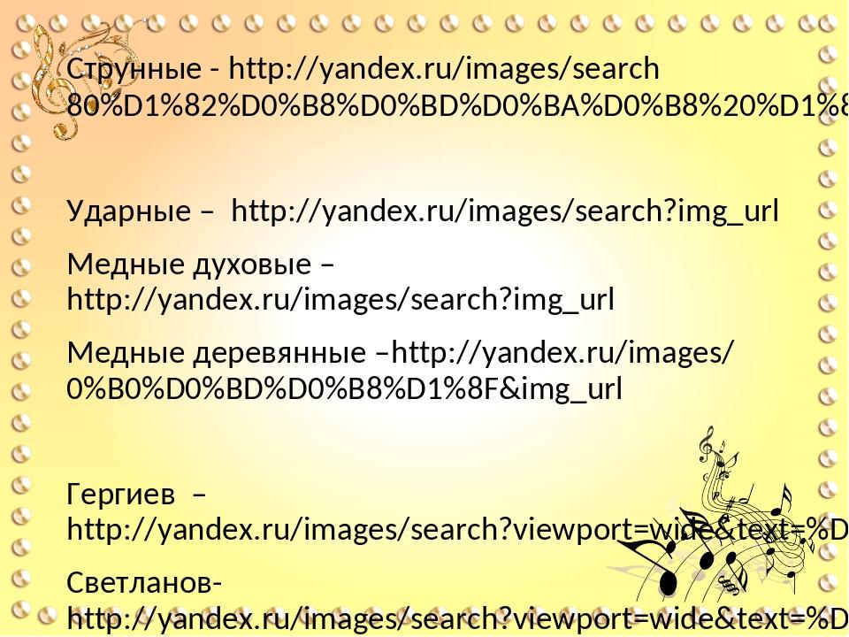 Струнные - http://yandex.ru/images/search80%D1%82%D0%B8%D0%BD%D0%BA%D0%B8%20%...