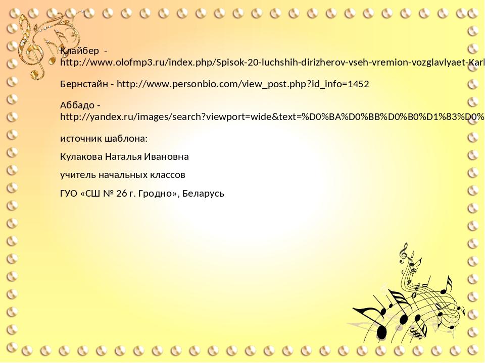 Клайбер - http://www.olofmp3.ru/index.php/Spisok-20-luchshih-dirizherov-vseh-...