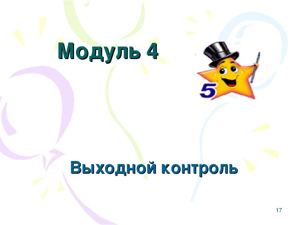 * Модуль 4 Выходной контроль