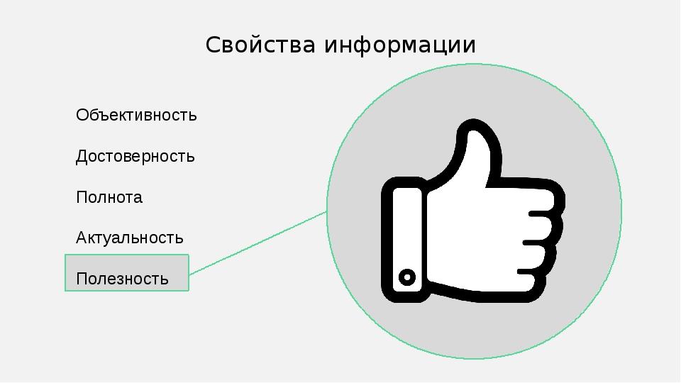 Объективность Достоверность Полнота Актуальность Полезность Свойства информа...
