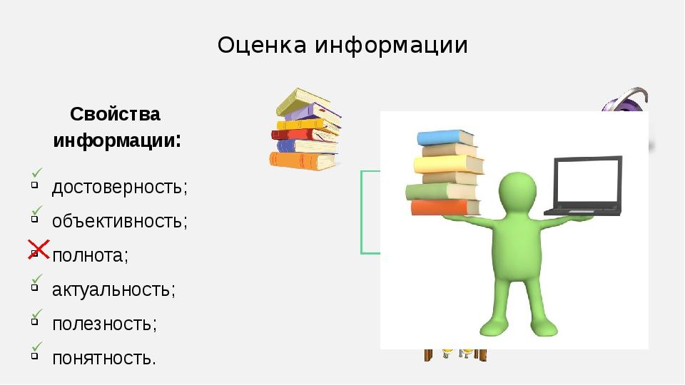 Оценка информации Свойства информации: достоверность; объективность; полнота;...