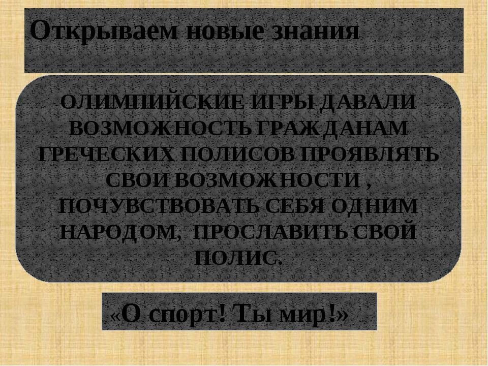 Открываем новые знания ОЛИМПИЙСКИЕ ИГРЫ ДАВАЛИ ВОЗМОЖНОСТЬ ГРАЖДАНАМ ГРЕЧЕСК...