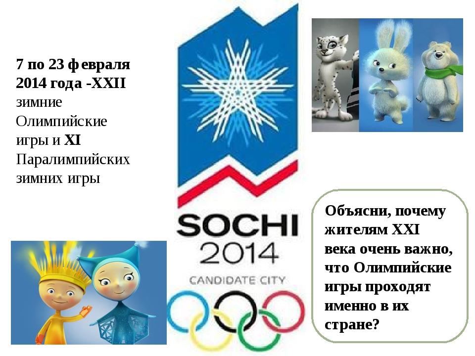 7 по 23 февраля 2014 года -ХХII зимние Олимпийские игры и ХI Паралимпийских з...