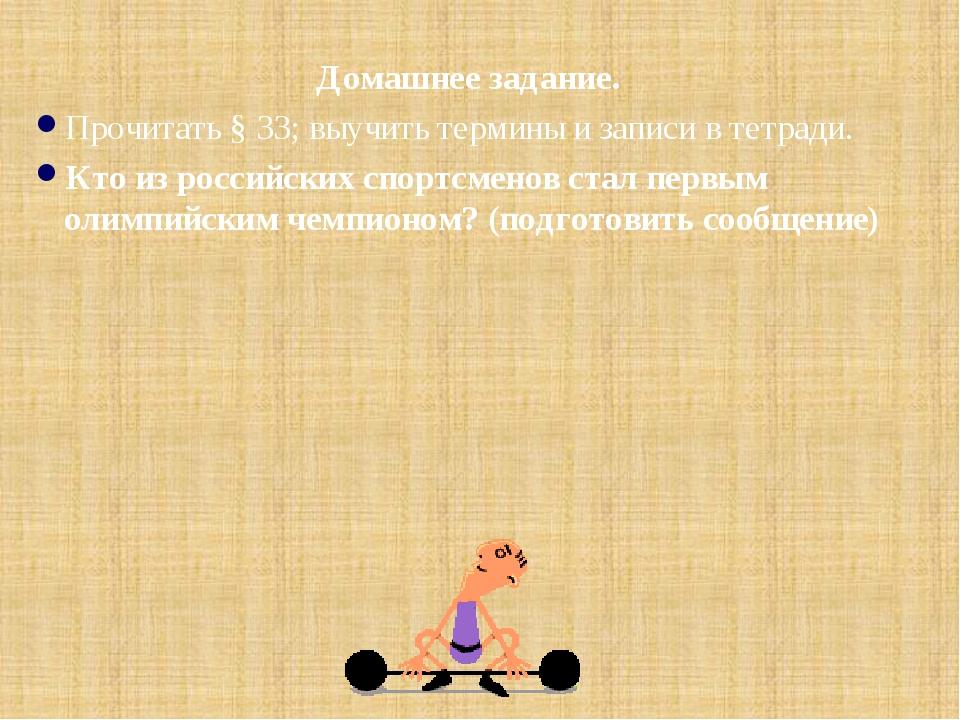 Домашнее задание. Прочитать § 33; выучить термины и записи в тетради. Кто из...