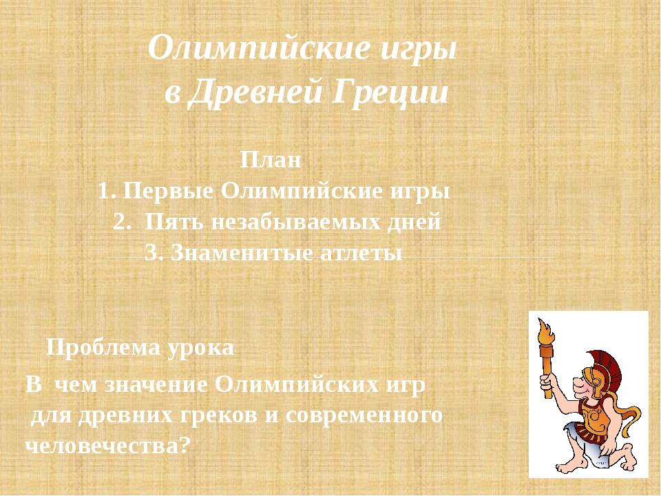 В чем значение Олимпийских игр для древних греков и современного человечеств...