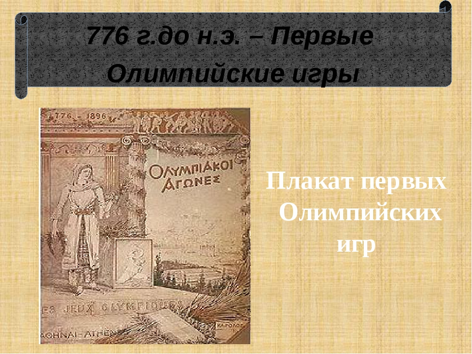 Плакат первых Олимпийских игр 776 г.до н.э. – Первые Олимпийские игры