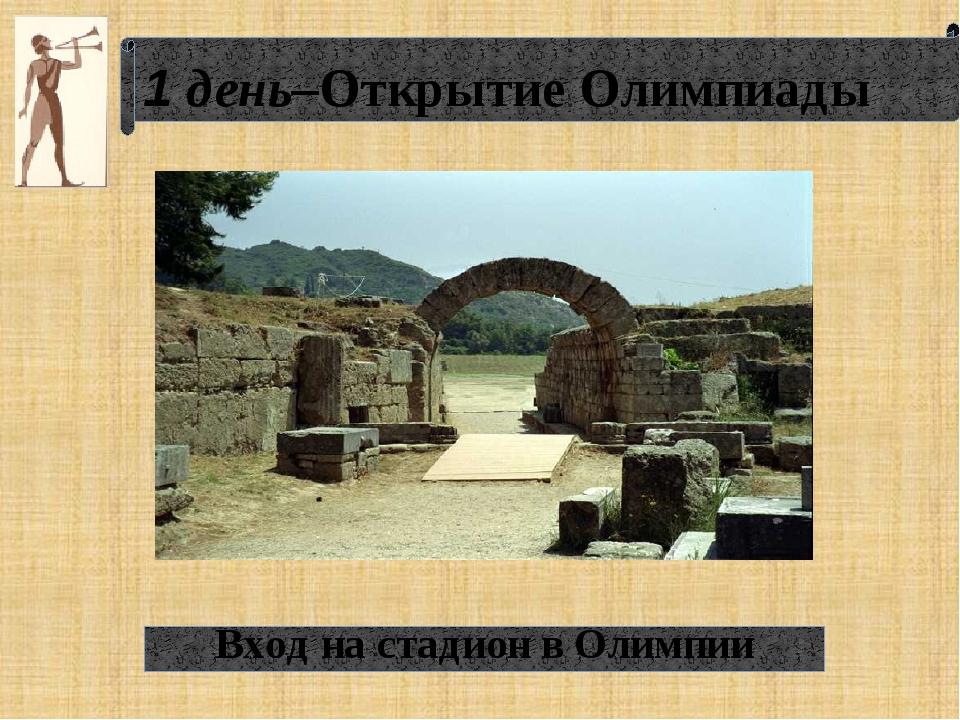 1 день–Открытие Олимпиады Вход на стадион в Олимпии