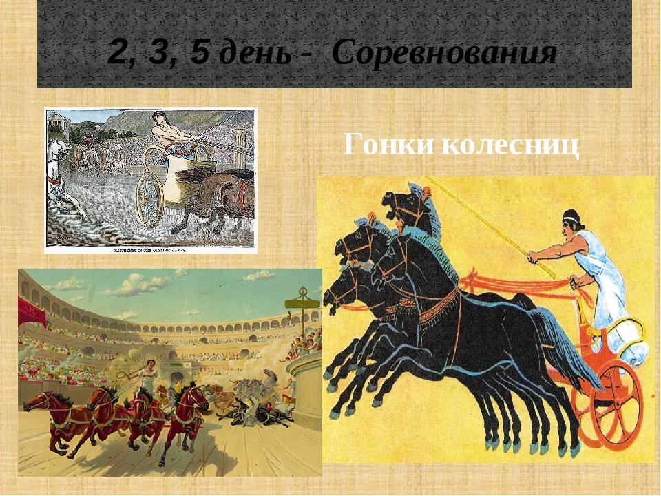 2, 3, 5 день - Соревнования Гонки колесниц