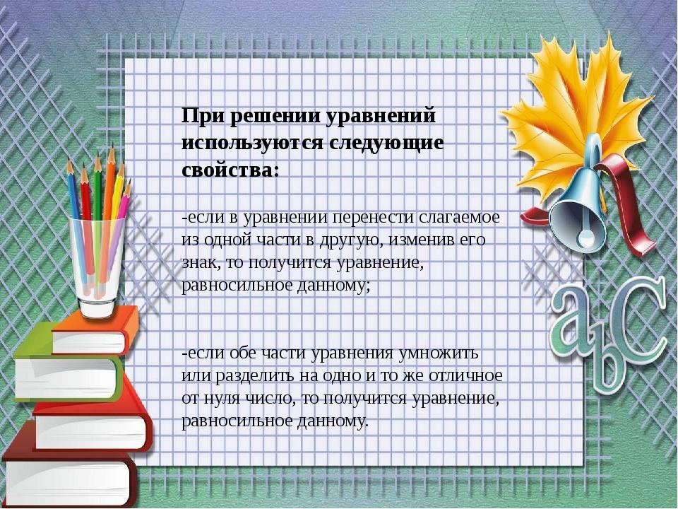 При решении уравнений используются следующие свойства: -если в уравнении пер...