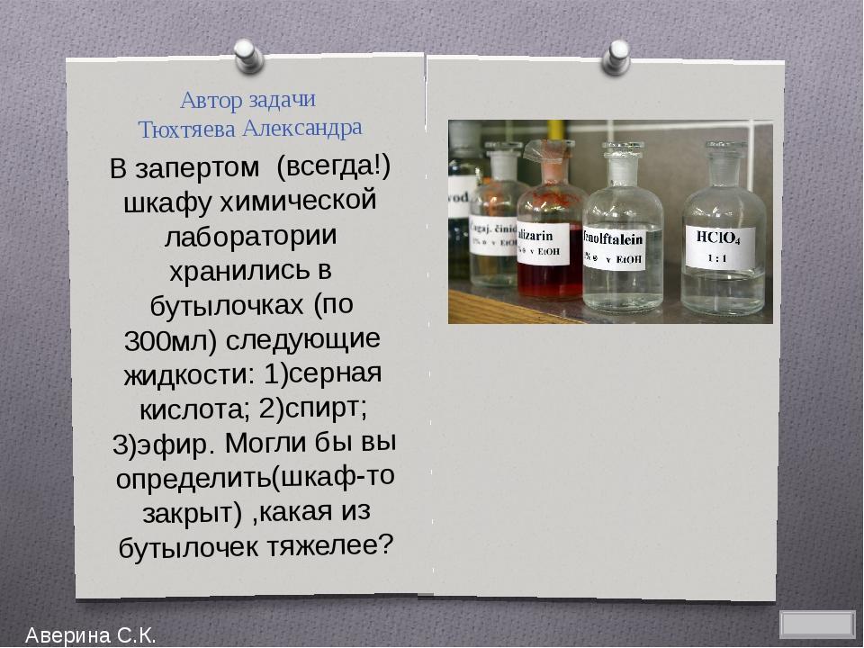 Автор задачи Тюхтяева Александра В запертом (всегда!) шкафу химической лабора...
