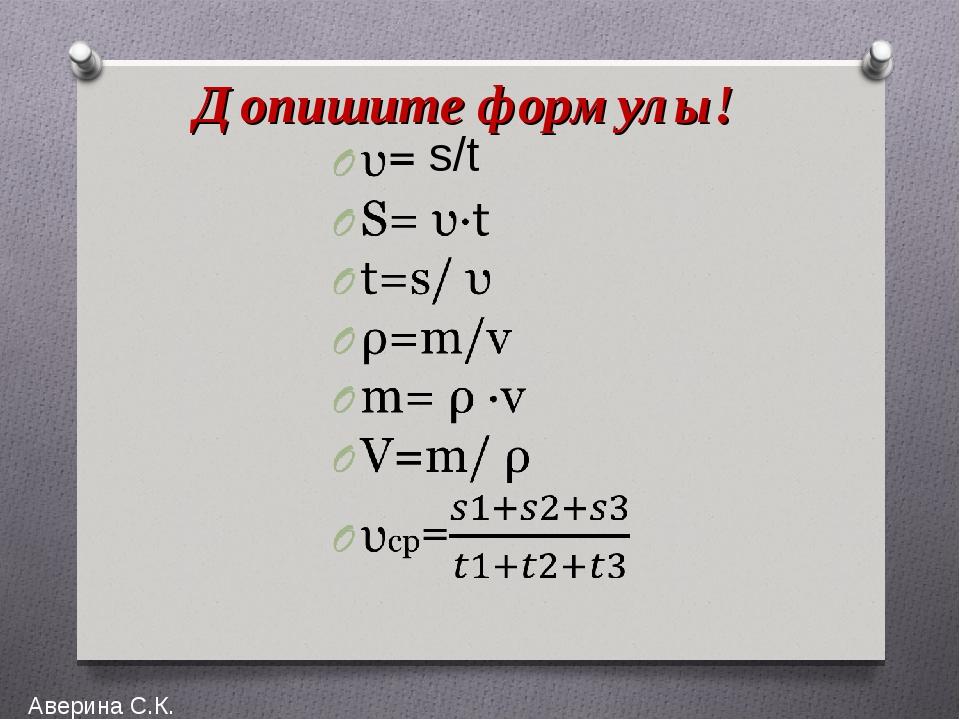 Допишите формулы! s/t Аверина С.К.