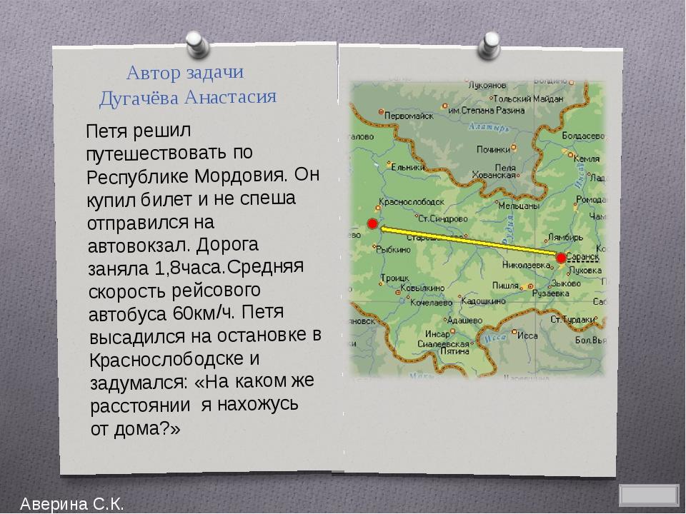 Автор задачи Дугачёва Анастасия Петя решил путешествовать по Республике Мордо...