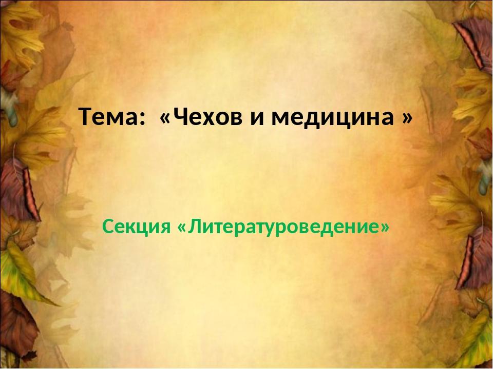 Тема: «Чехов и медицина » Секция «Литературоведение»