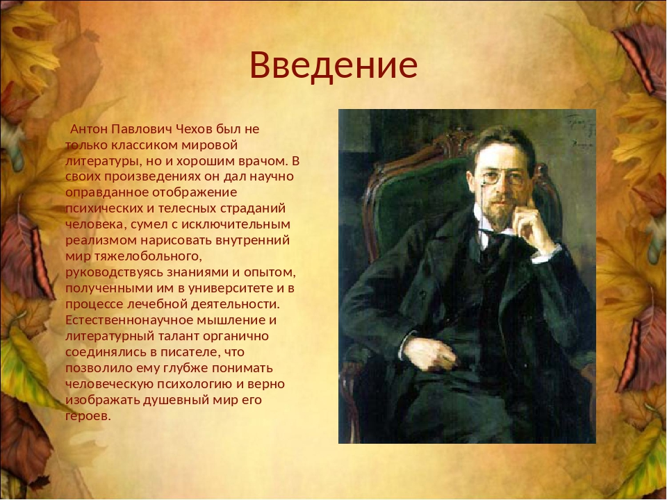 Введение Антон Павлович Чехов был не только классиком мировой литературы, но...