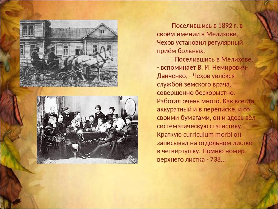 Поселившись в 1892 г. в своём имении в Мелихове, Чехов установил регулярный...