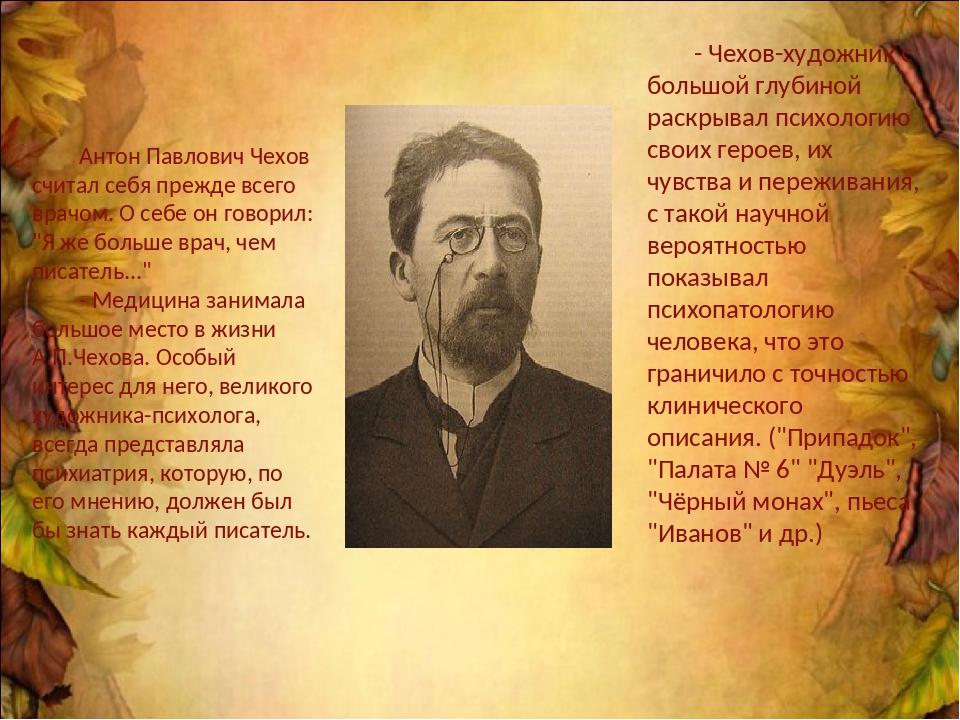 """Антон Павлович Чехов считал себя прежде всего врачом. О себе он говорил: """"Я ж..."""