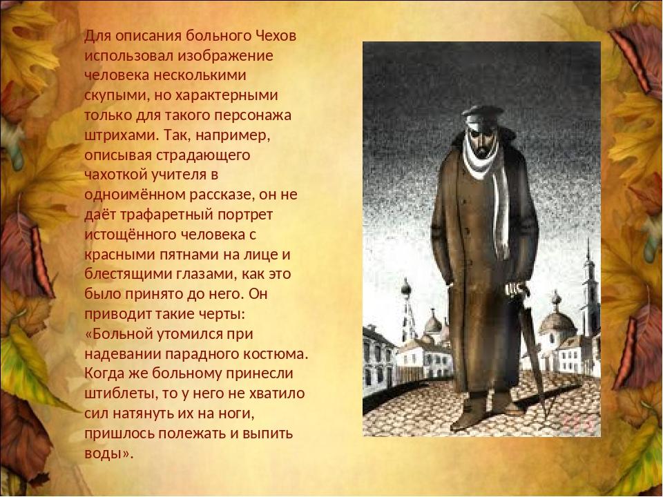 Для описания больного Чехов использовал изображение человека несколькими скуп...