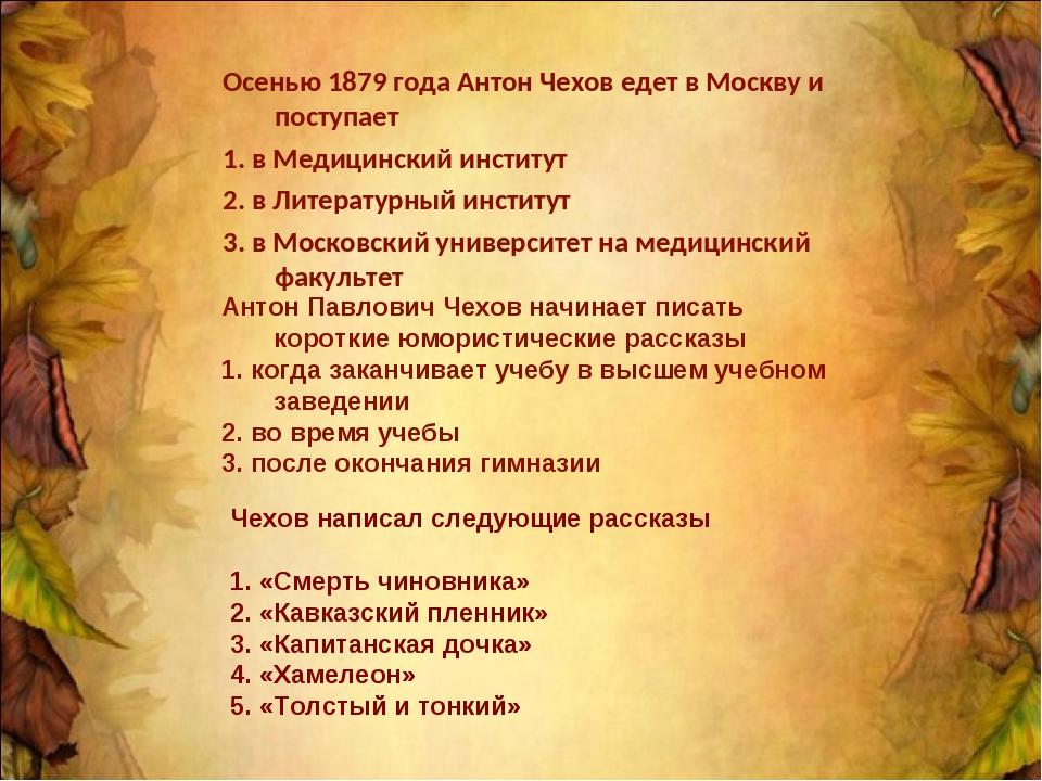 Осенью 1879 года Антон Чехов едет в Москву и поступает 1. в Медицинский инсти...