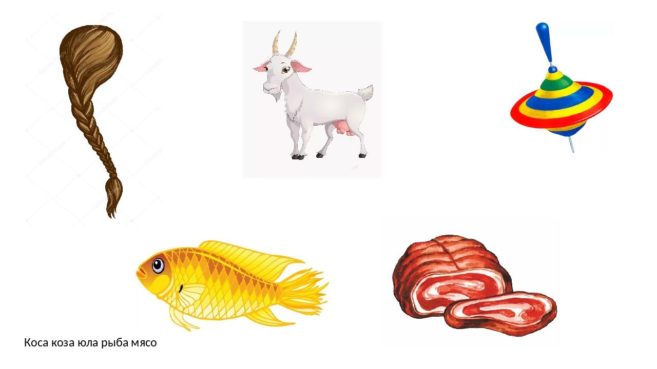 логопедические картинки коза-коса если