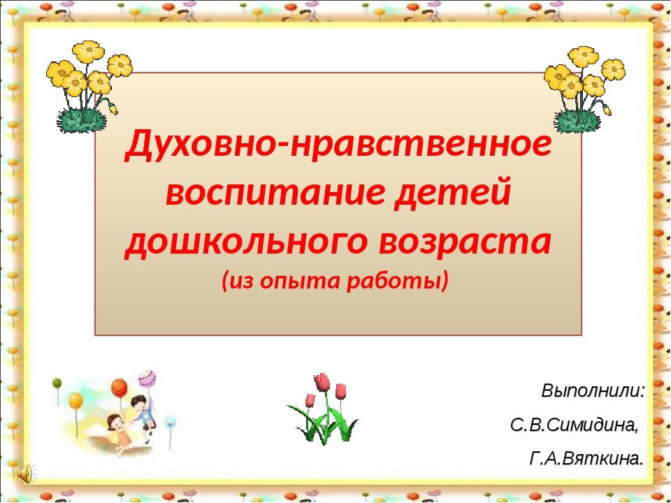 Духовно-нравственное воспитание детей дошкольного возраста (из опыта работы)...