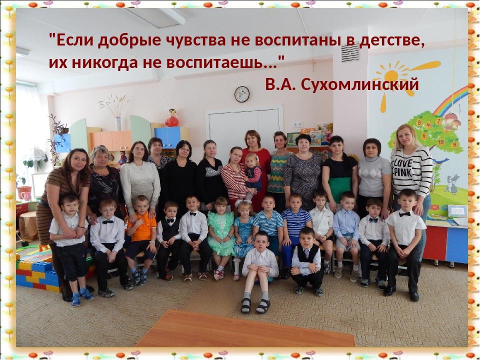 """* http://aida.ucoz.ru * """"Если добрые чувства не воспитаны в детстве, их никог..."""