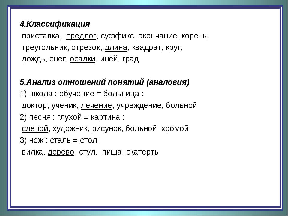4.Классификация приставка, предлог, суффикс, окончание, корень; треугольник,...