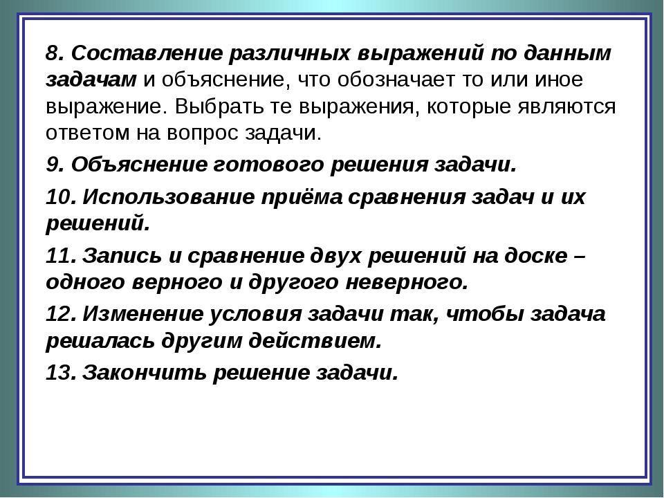 8. Составление различных выражений по данным задачам и объяснение, что обозна...