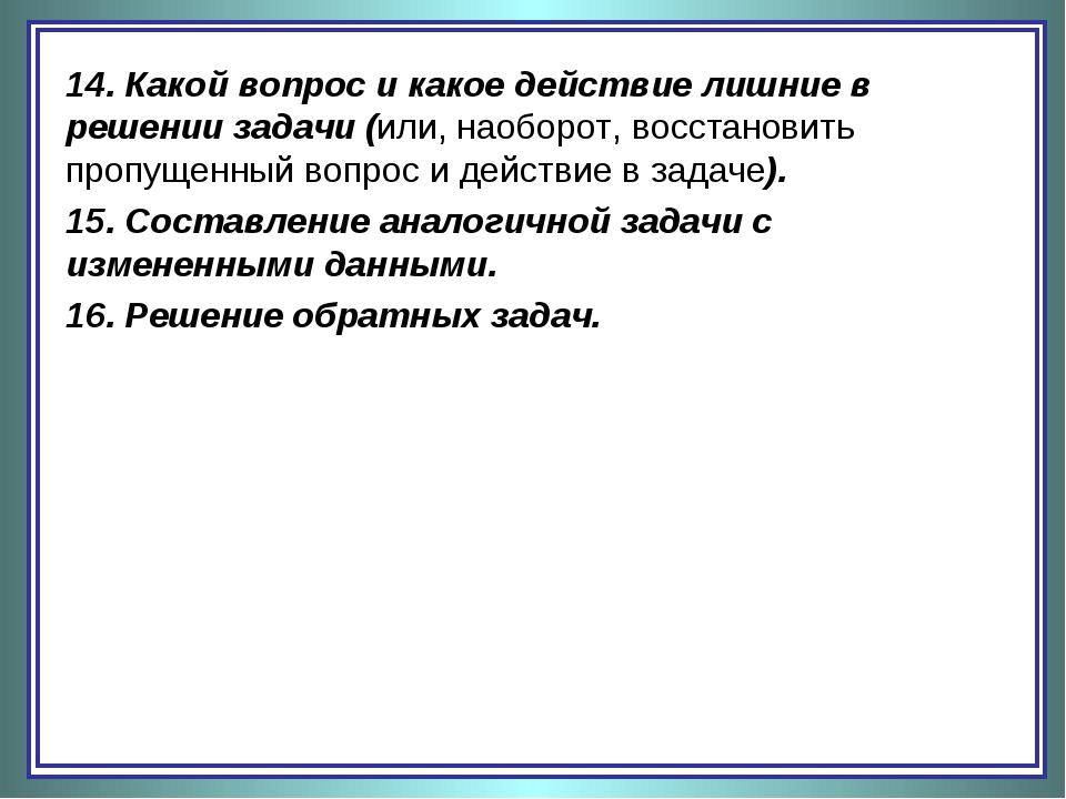 14. Какой вопрос и какое действие лишние в решении задачи (или, наоборот, вос...