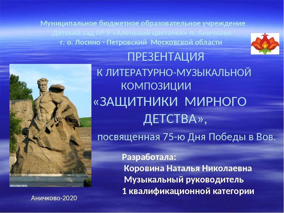 Муниципальное бюджетное образовательное учреждение Детский сад № 9 «Аленький...