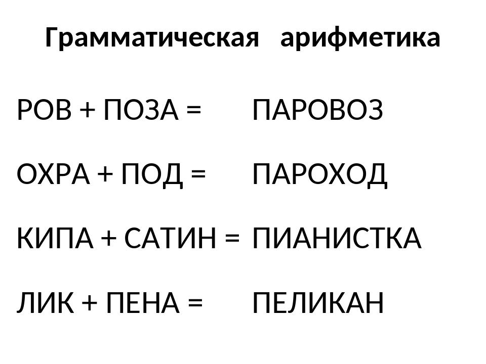 Грамматическая арифметика РОВ + ПОЗА = ОХРА + ПОД = КИПА + САТИН = ЛИК + ПЕНА...