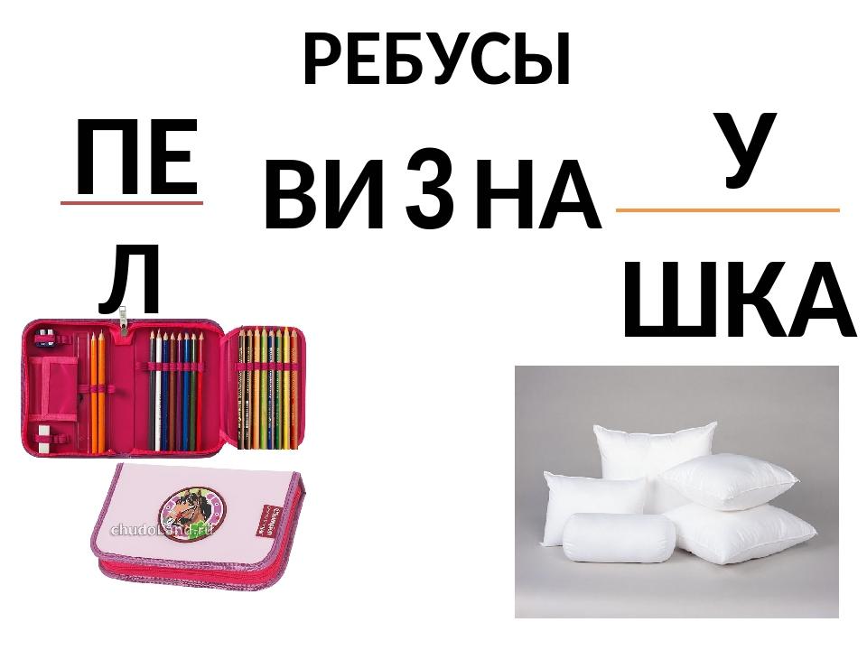 РЕБУСЫ ПЕ Л У ШКА ВИ 3 НА