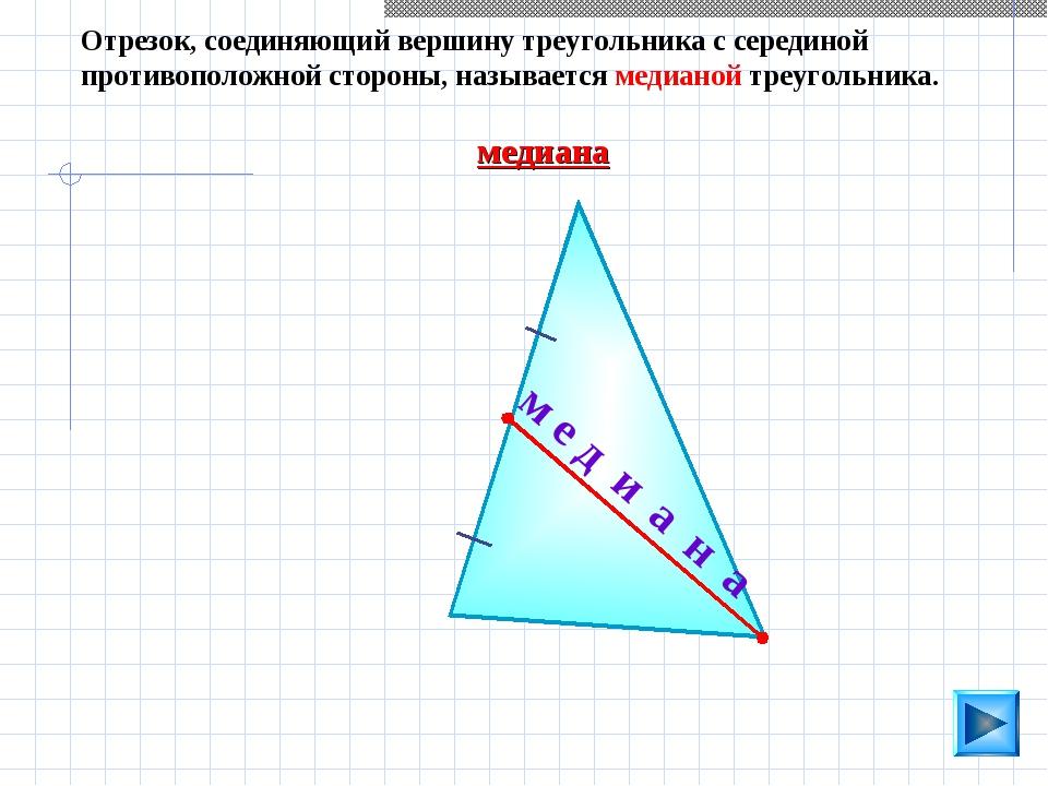 м е д и а н а медиана Отрезок, соединяющий вершину треугольника с серединой п...
