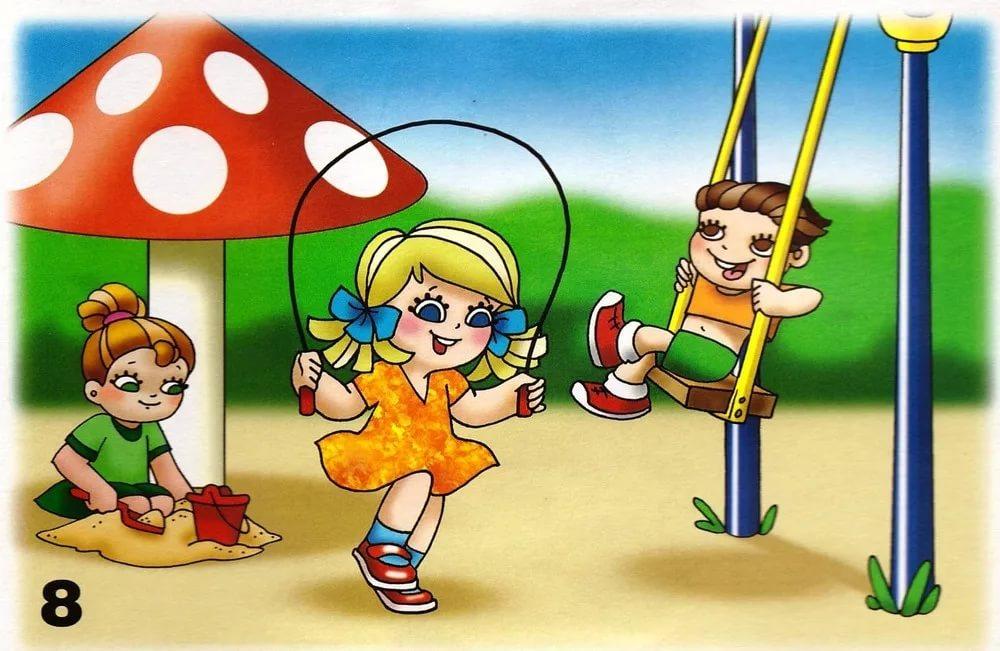 Картинки с изображением подвижных игр
