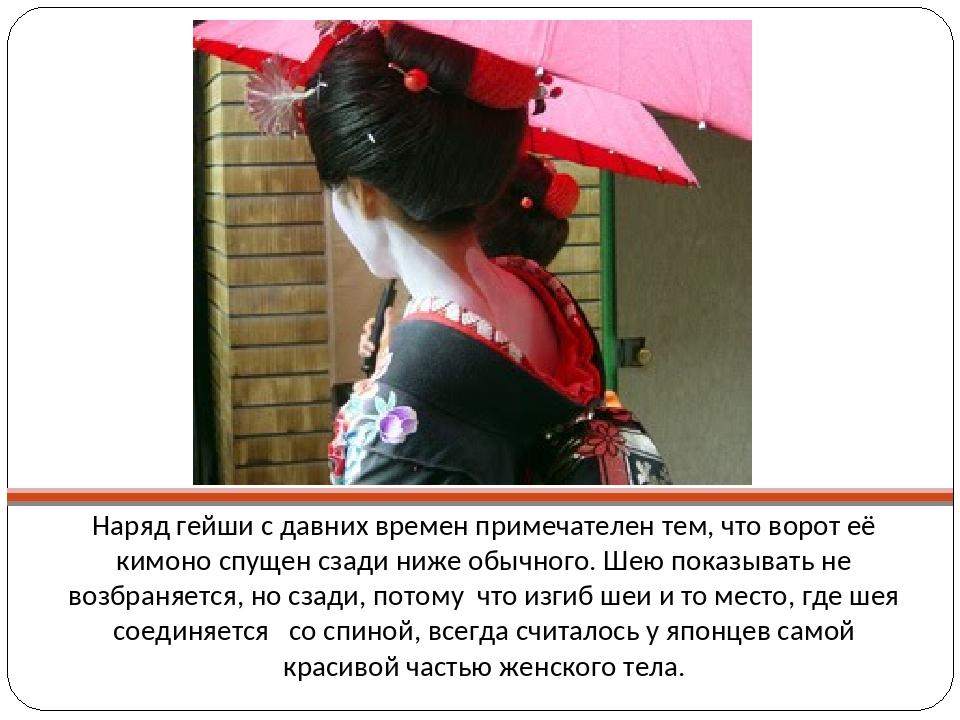 Наряд гейши с давних времен примечателен тем, что ворот её кимоно спущен сзад...