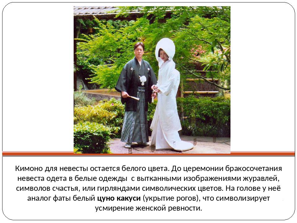 Кимоно для невесты остается белого цвета. До церемонии бракосочетания невеста...