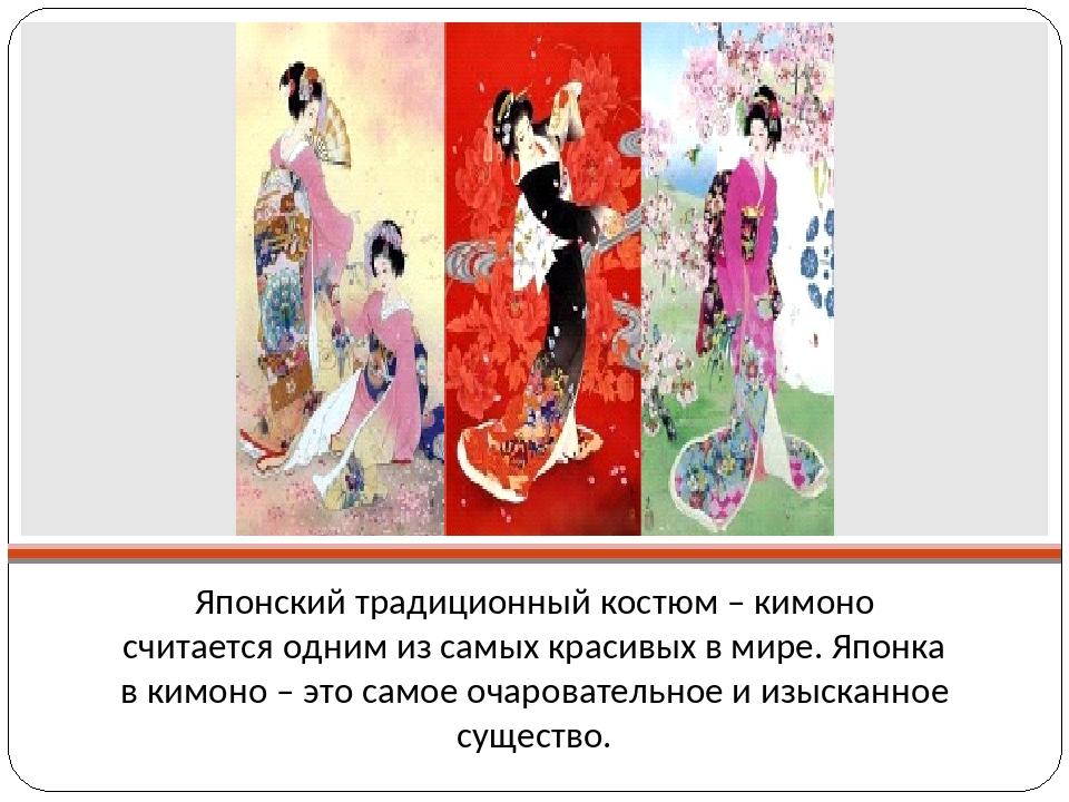 Японский традиционный костюм – кимоно считается одним из самых красивых в мир...