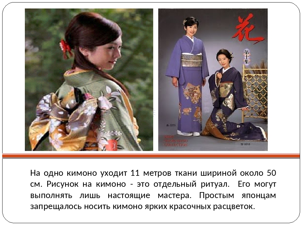 На одно кимоно уходит 11 метров ткани шириной около 50 см. Рисунок на кимоно...