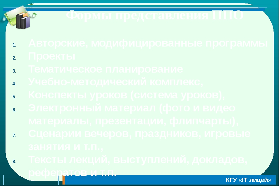 Формы представления ППО Авторские, модифицированные программы Проекты Тематич...