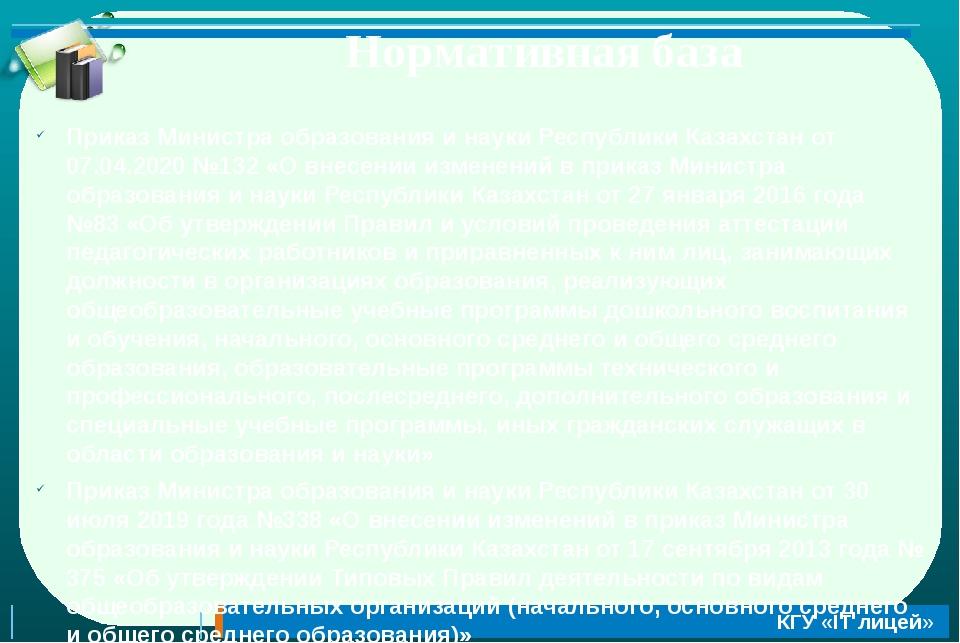 Нормативная база Приказ Министра образования и науки Республики Казахстан от...