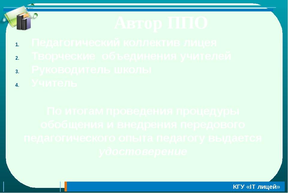 Автор ППО Педагогический коллектив лицея Творческие объединения учителей Руко...