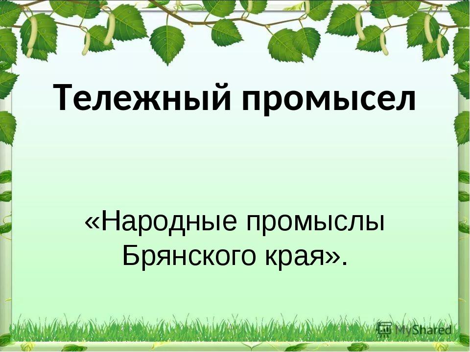 Тележный промысел «Народные промыслы Брянского края».