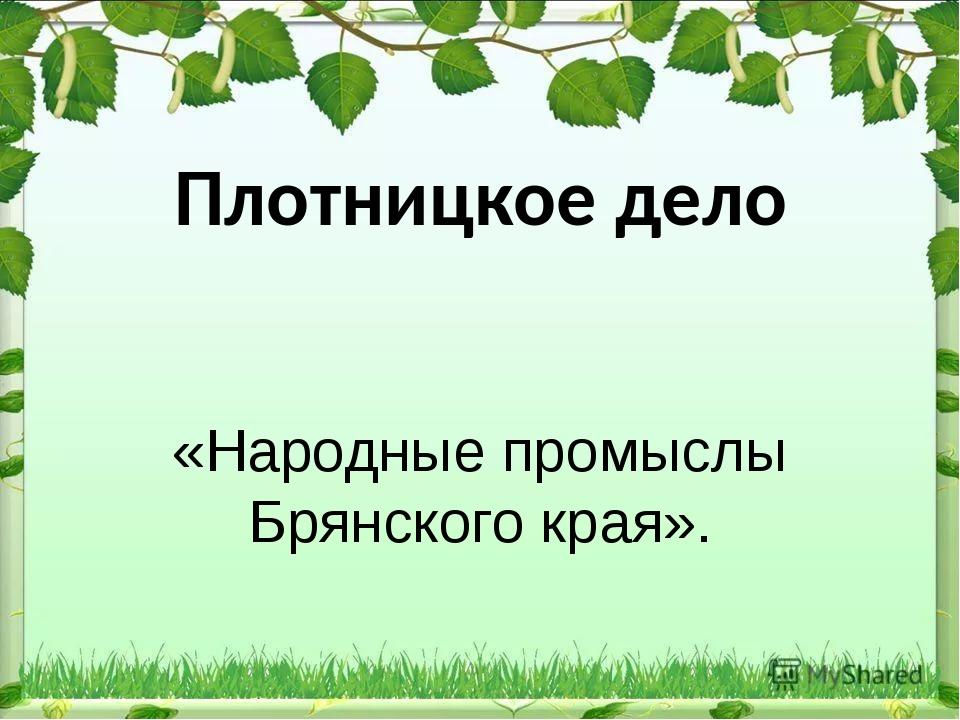 Плотницкое дело «Народные промыслы Брянского края».