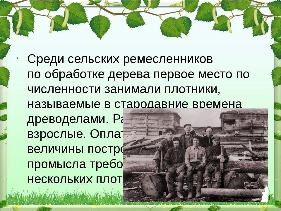 Среди сельских ремесленников пообработке деревапервое место по численности...