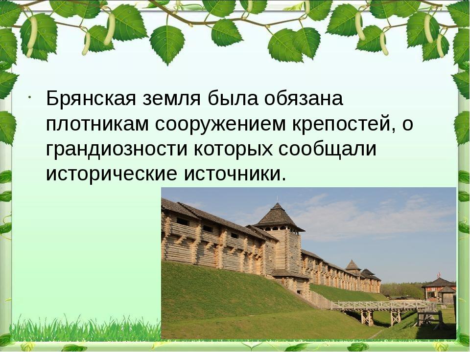 Брянская земля была обязана плотникам сооружением крепостей, о грандиозности...