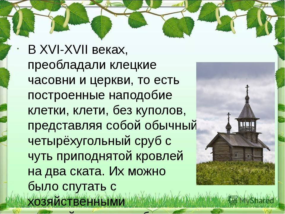 В XVI-XVII веках, преобладали клецкие часовни и церкви, то есть построенные...