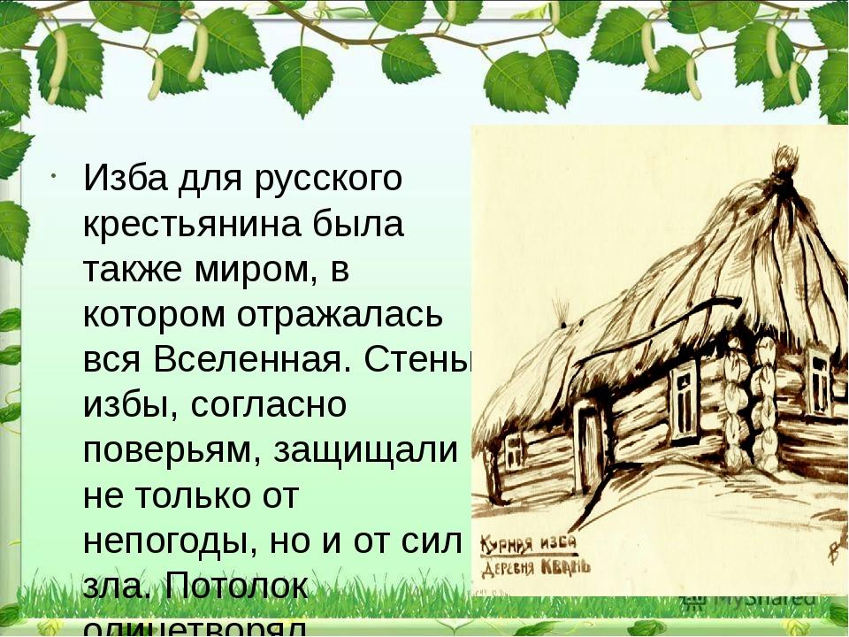 Изба для русского крестьянина была также миром, в котором отражалась вся Все...