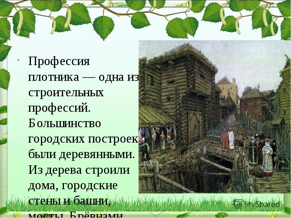 Профессия плотника— одна из строительных профессий. Большинство городских п...