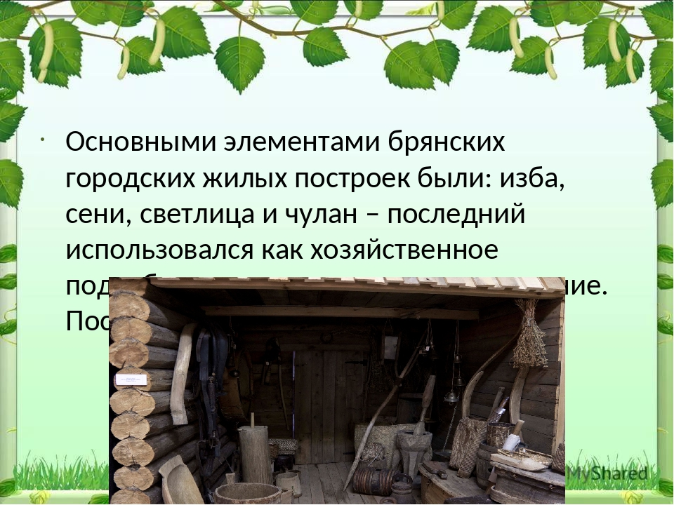 Основными элементами брянских городских жилых построек были: изба, сени, све...