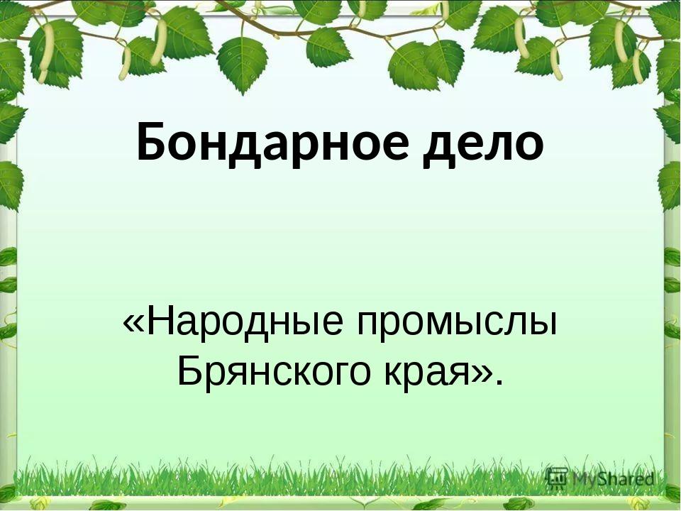 Бондарное дело «Народные промыслы Брянского края».