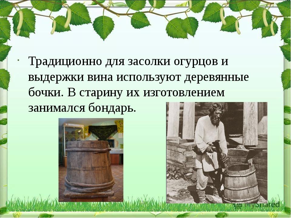 Традиционно для засолки огурцов и выдержки вина используют деревянные бочки....